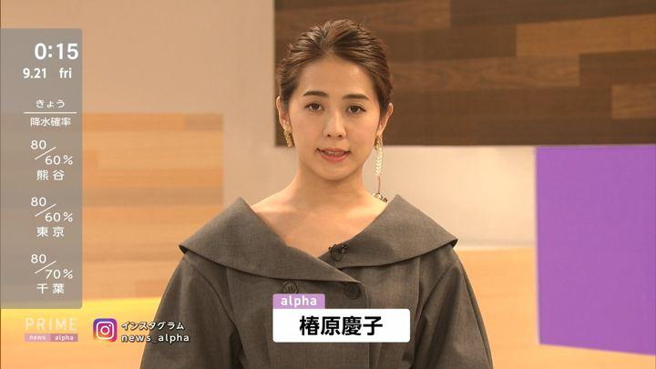 2018年09月20日椿原慶子の画像03枚目