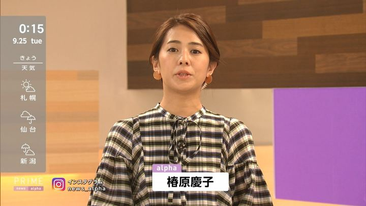 2018年09月24日椿原慶子の画像02枚目