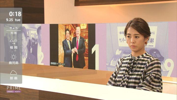 2018年09月24日椿原慶子の画像04枚目