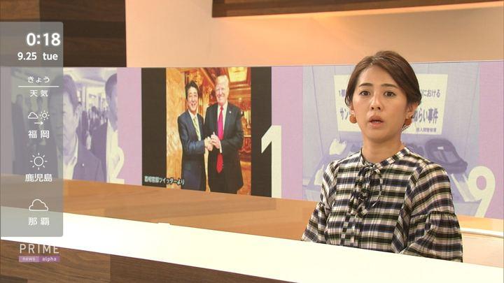 2018年09月24日椿原慶子の画像05枚目