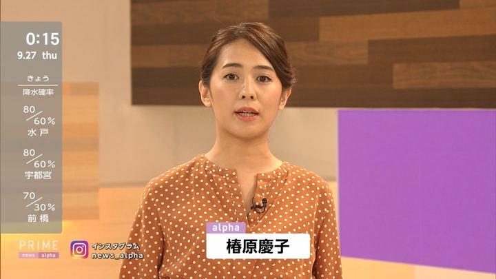 2018年09月26日椿原慶子の画像03枚目