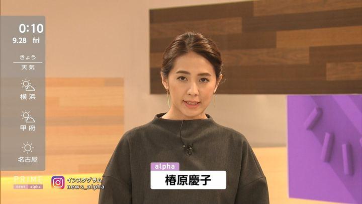 2018年09月27日椿原慶子の画像03枚目