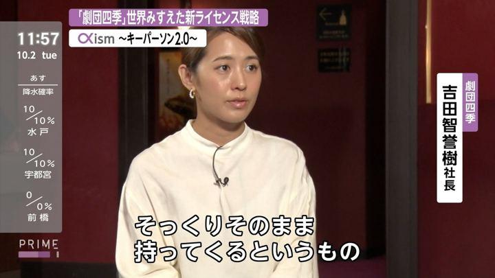 2018年10月02日椿原慶子の画像12枚目