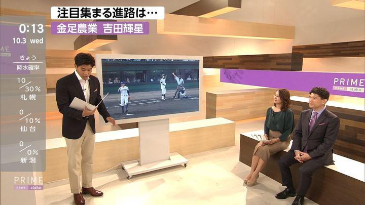 2018年10月02日椿原慶子の画像17枚目