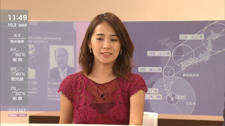 2018年10月03日椿原慶子の画像09枚目