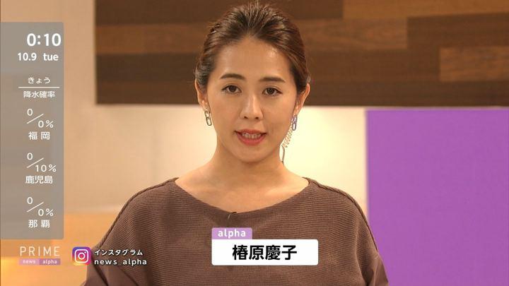 2018年10月08日椿原慶子の画像03枚目