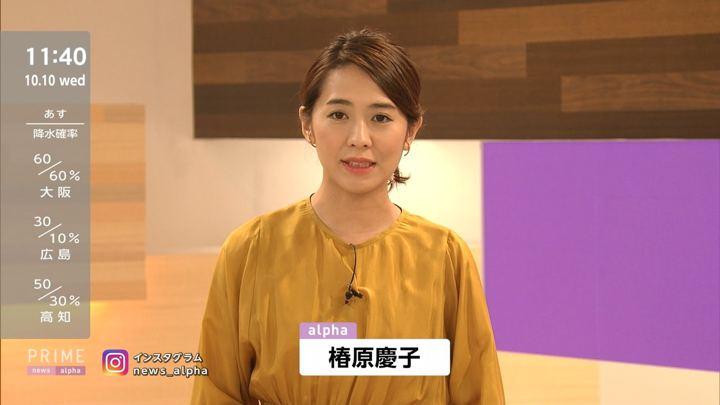 2018年10月10日椿原慶子の画像03枚目