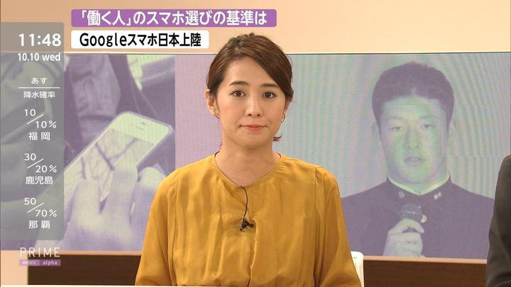 2018年10月10日椿原慶子の画像07枚目