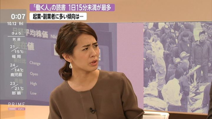2018年10月11日椿原慶子の画像11枚目
