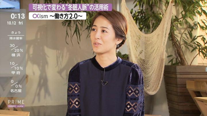 2018年10月11日椿原慶子の画像18枚目