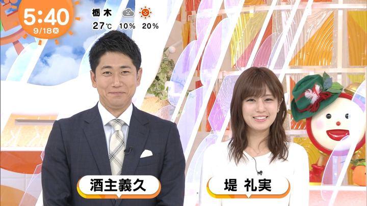 2018年09月18日堤礼実の画像01枚目
