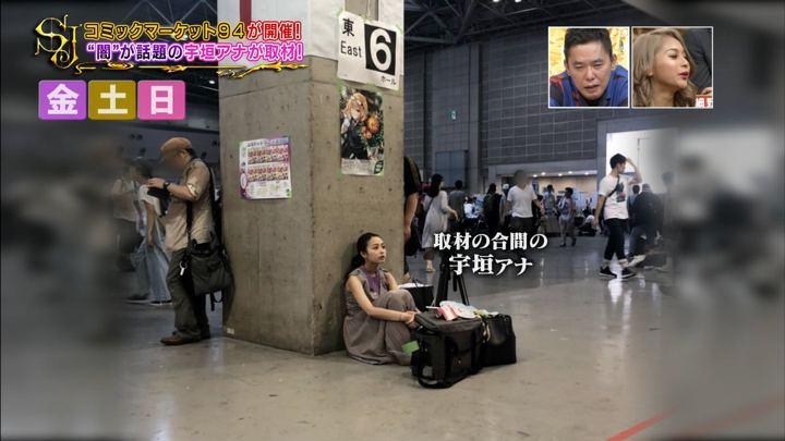 2018年08月12日宇垣美里の画像06枚目