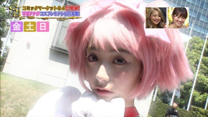 2018年08月12日宇垣美里の画像15枚目