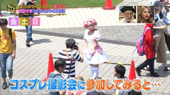 2018年08月12日宇垣美里の画像21枚目