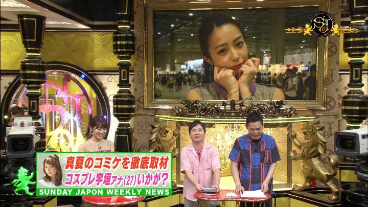 2018年08月12日宇垣美里の画像35枚目