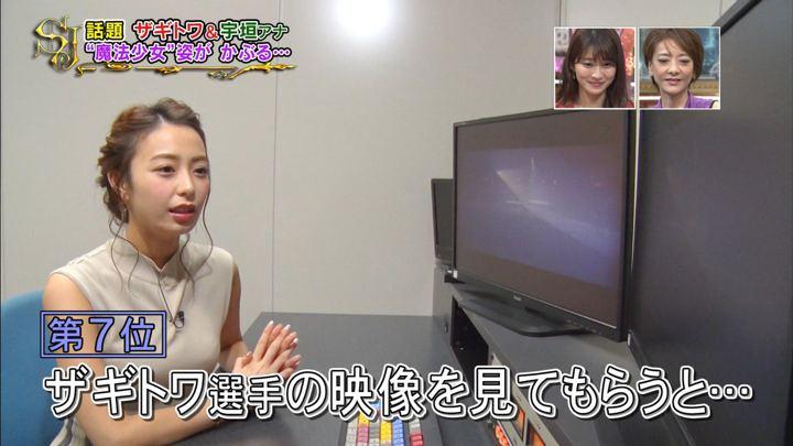 2018年08月19日宇垣美里の画像04枚目