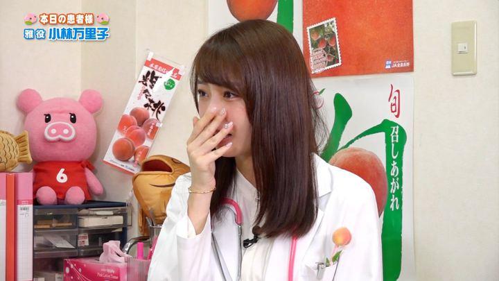 2018年08月22日宇垣美里の画像05枚目