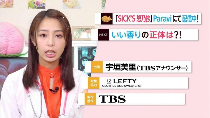 2018年08月27日宇垣美里の画像13枚目