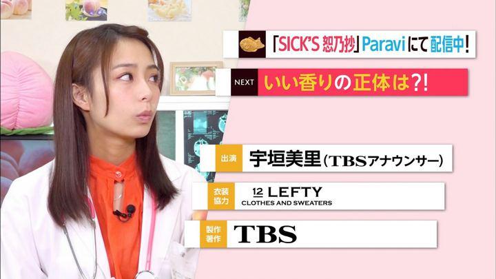 2018年08月27日宇垣美里の画像14枚目