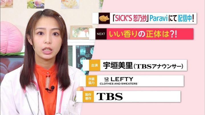 2018年08月27日宇垣美里の画像15枚目