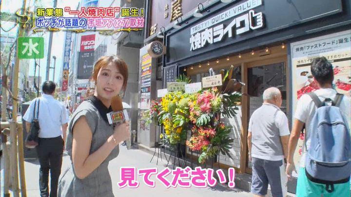 2018年09月02日宇垣美里の画像08枚目