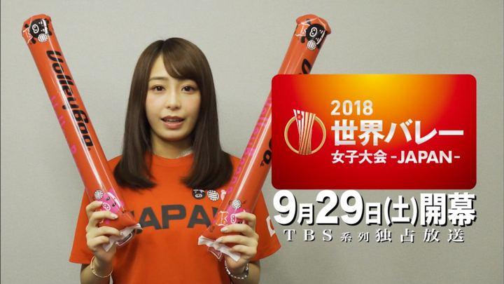 2018年09月06日宇垣美里の画像01枚目