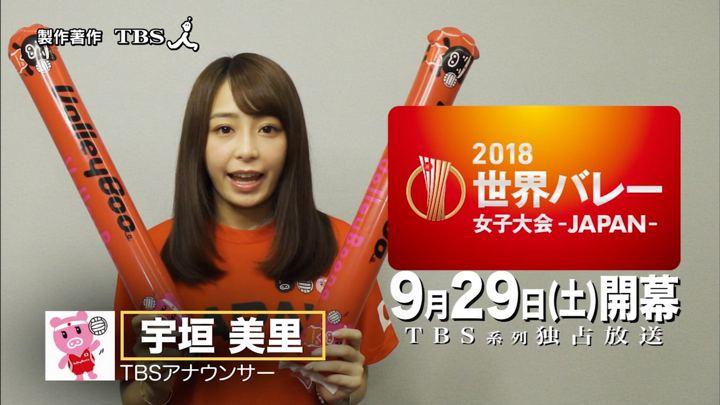 2018年09月06日宇垣美里の画像02枚目