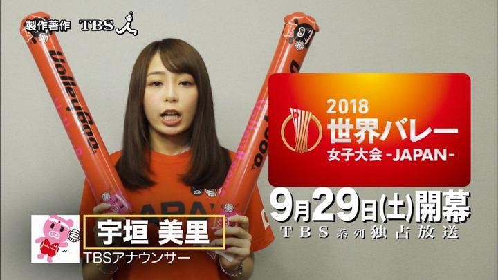 2018年09月06日宇垣美里の画像03枚目