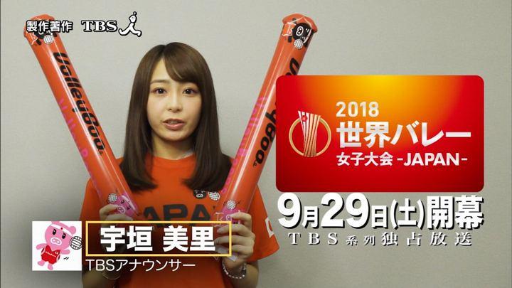 2018年09月06日宇垣美里の画像04枚目