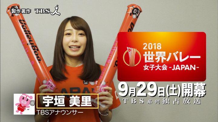 2018年09月06日宇垣美里の画像05枚目