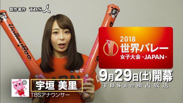 2018年09月06日宇垣美里の画像06枚目