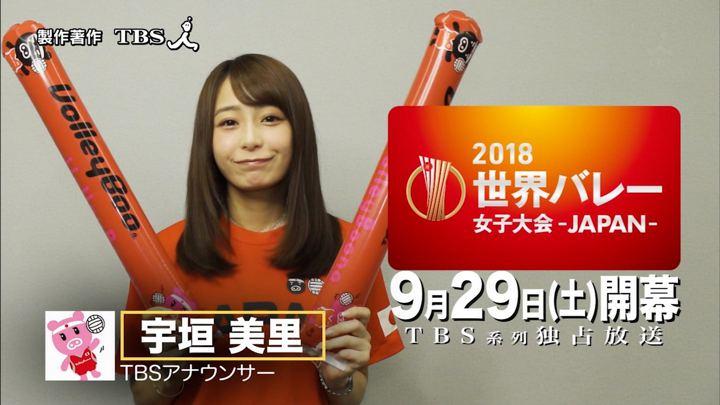 2018年09月06日宇垣美里の画像08枚目
