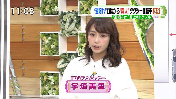 2018年09月18日宇垣美里の画像03枚目