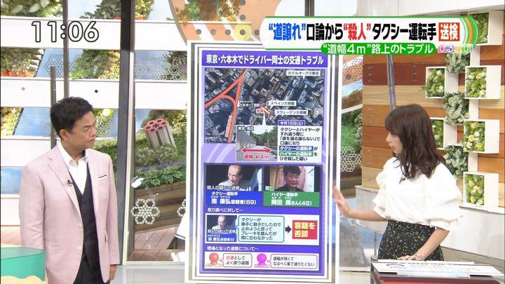 2018年09月18日宇垣美里の画像05枚目