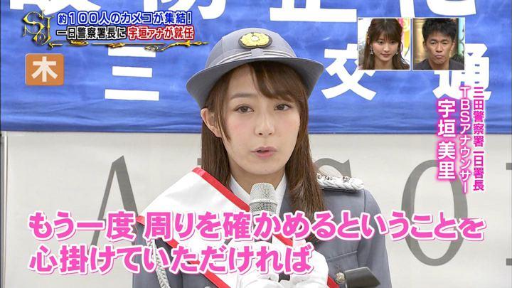 2018年09月23日宇垣美里の画像05枚目