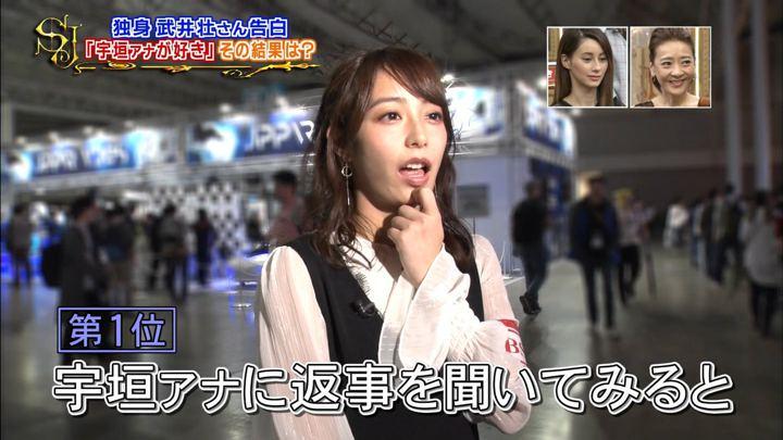 2018年09月23日宇垣美里の画像36枚目
