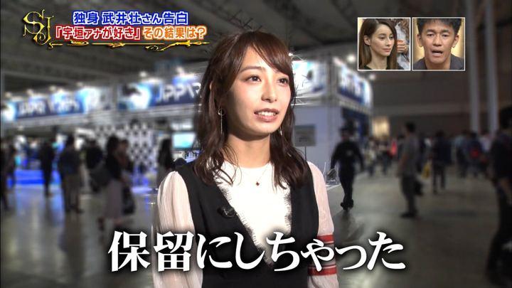 2018年09月23日宇垣美里の画像41枚目