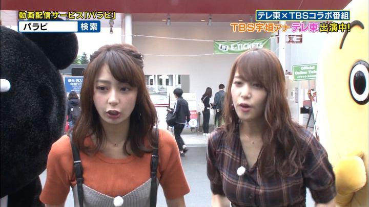 2018年09月24日宇垣美里の画像04枚目