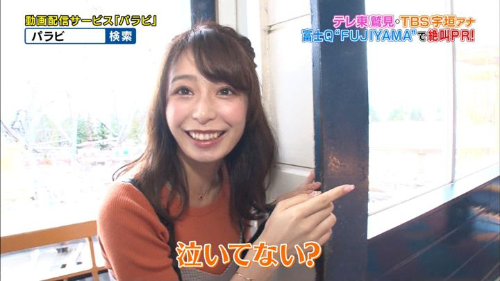 2018年09月24日宇垣美里の画像11枚目