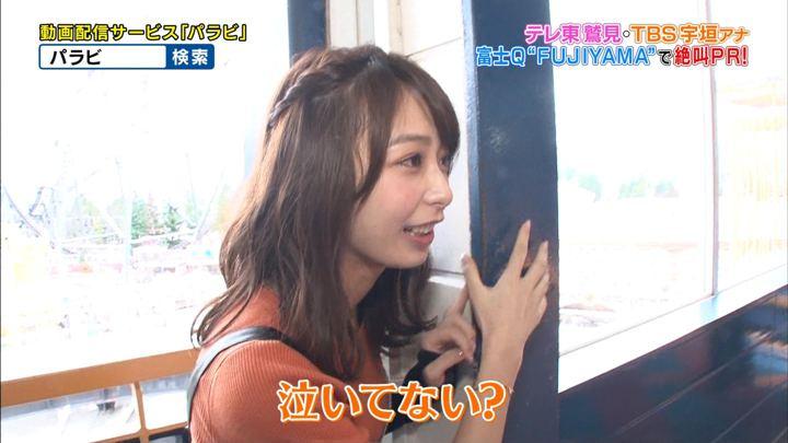 2018年09月24日宇垣美里の画像12枚目
