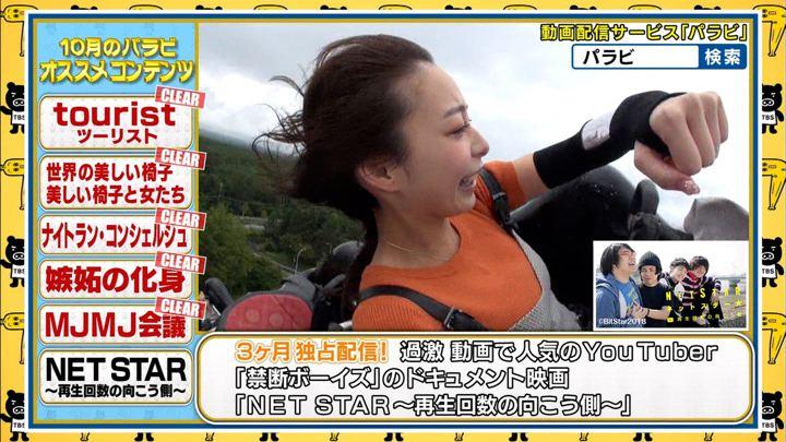 2018年09月24日宇垣美里の画像19枚目