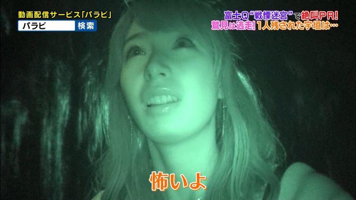 2018年09月24日宇垣美里の画像40枚目