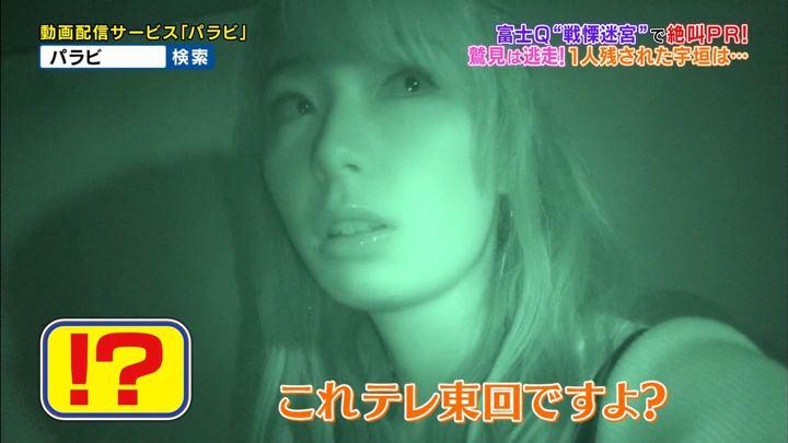 2018年09月24日宇垣美里の画像41枚目