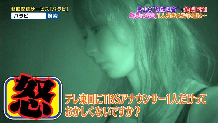 2018年09月24日宇垣美里の画像42枚目