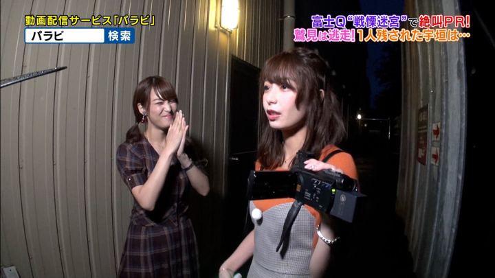2018年09月24日宇垣美里の画像44枚目
