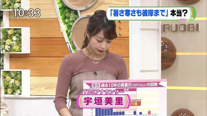 2018年09月25日宇垣美里の画像22枚目