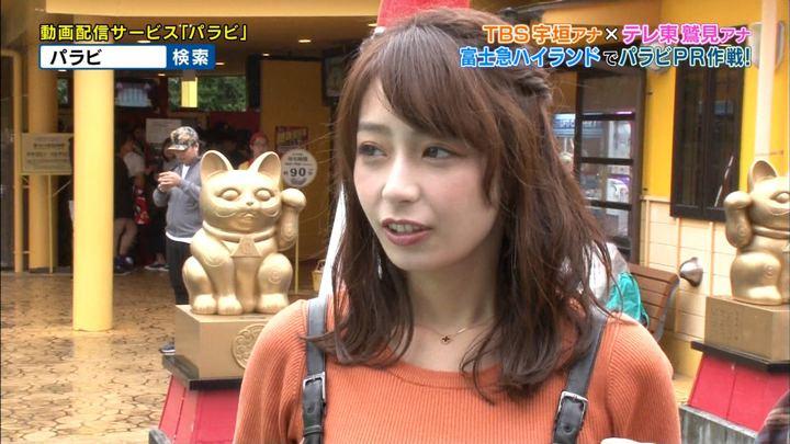 2018年09月26日宇垣美里の画像07枚目