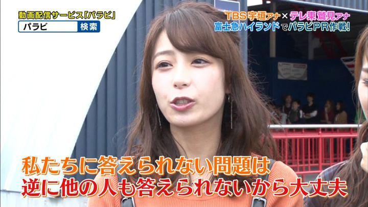 2018年09月26日宇垣美里の画像22枚目
