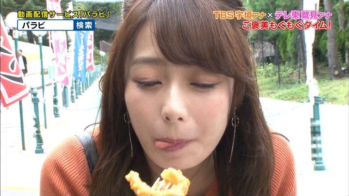 2018年09月26日宇垣美里の画像35枚目