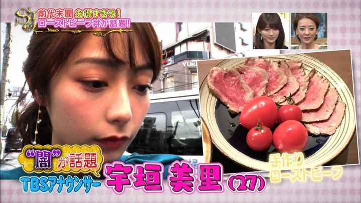 2018年09月30日宇垣美里の画像02枚目